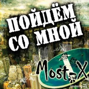 Most-X - Пойдем со мной (2010)