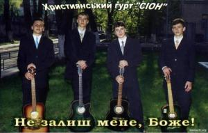гурт Сіон -  Моя Мета