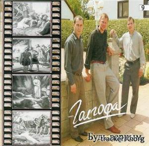 Трио ''Голгофа'' - Будь верным ( 2009)