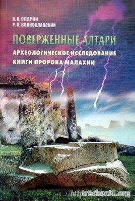 А.А.Опарин, Р.Н.Волкославский - Поверженные алтари