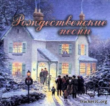 VA - Сборник Рождественских песен (2011)