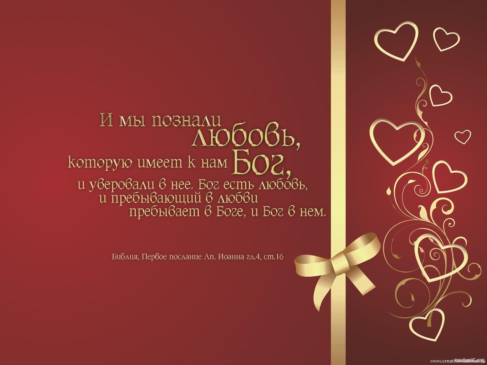 Православные поздравления с днем рождения мужчине 6