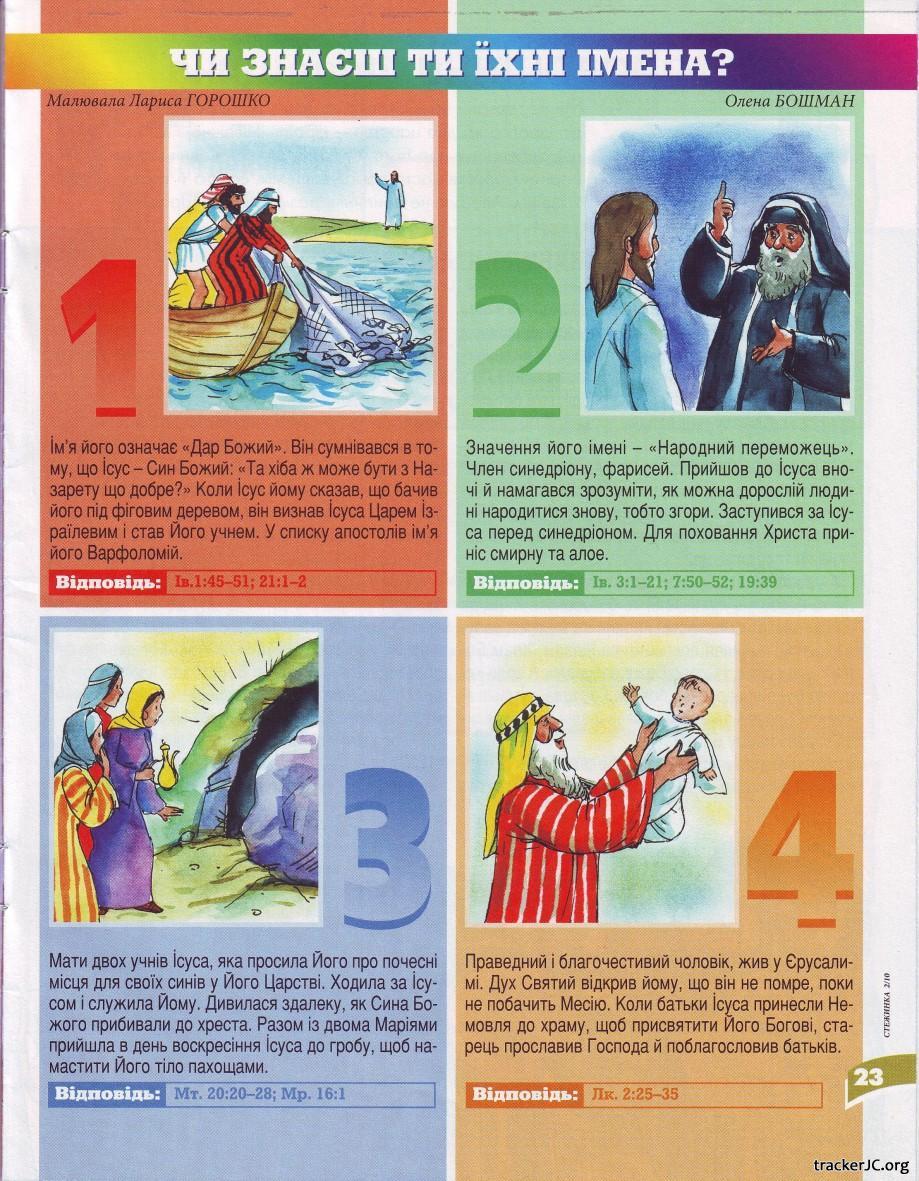 християнський журнал стежинка